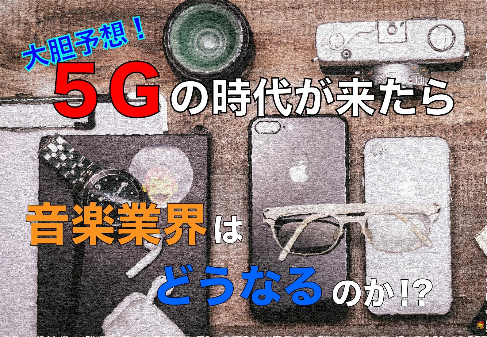 5Gタイトル画像