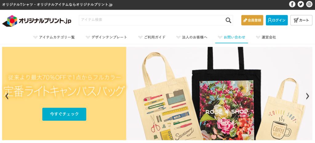 オリジナルプリント.jpのホーム画像