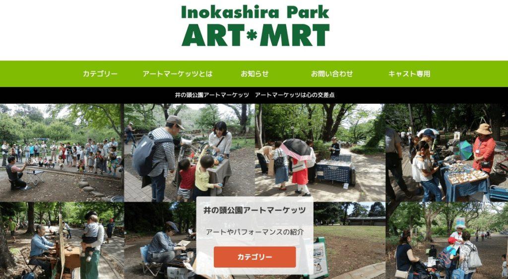 井の頭公園アートマーケッツの画像