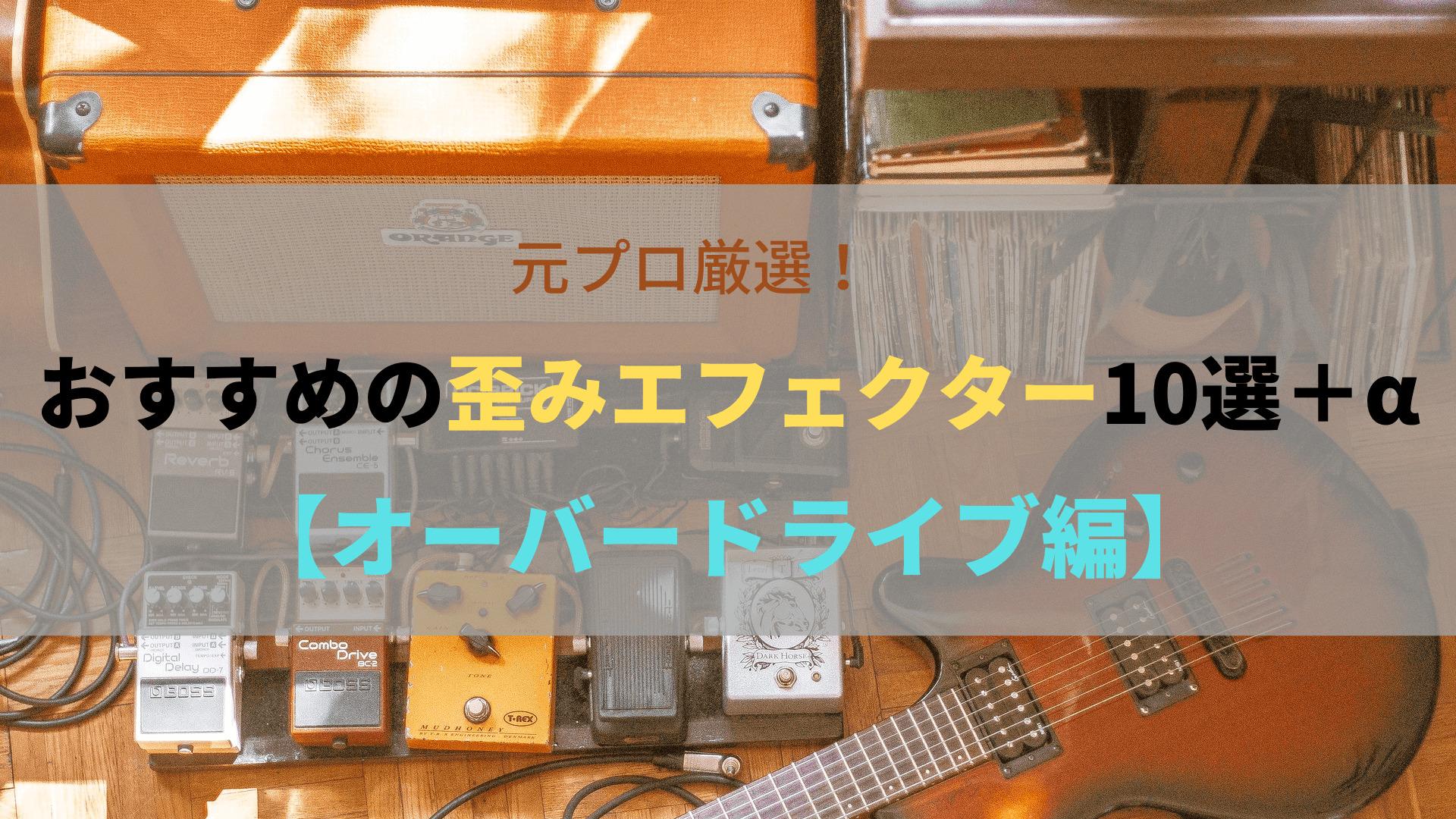 おすすめオーバードライブ10選+α