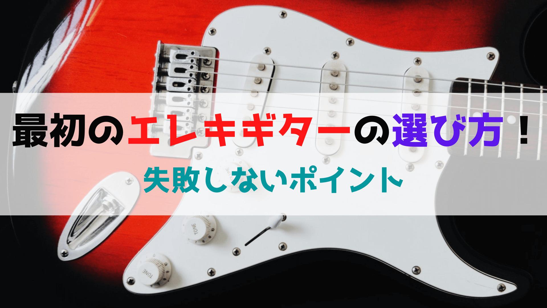 最初のエレキギターの選び方!失敗しないポイント